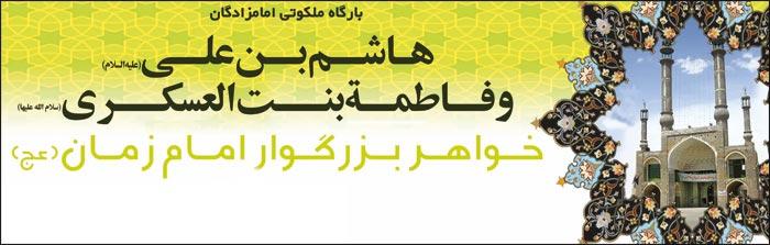 پایگاه اطلاع رسانی امامزادگان هاشم بن علی ع  و فاطمه بنت العسکری س